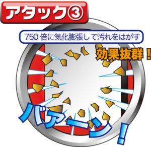 attack_03